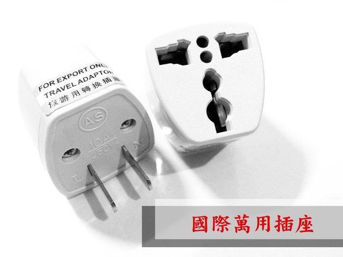 【限量低價】萬國電源插座 萬用 插頭 全球通用型轉接頭 國標 美規 美標 110V 3孔 品質保證雷射標籤