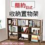 【夢想生活】- 日系簡約  3層9格120cm展示櫃...