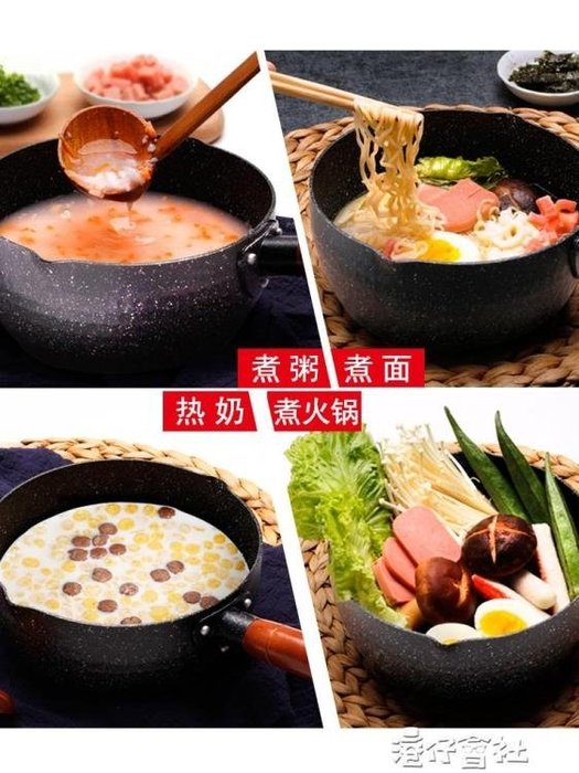 日式雪平鍋麥飯石寶寶輔食鍋泡面拉麵嬰兒煮燉湯鍋不粘家用小奶鍋