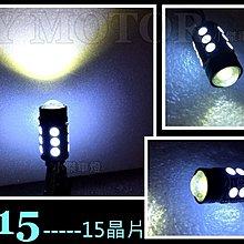 小傑車燈--通用型 超廣角 T15 LED 15晶片 解碼 倒車燈 流氓燈 OUTLANDER COLT-PLUS