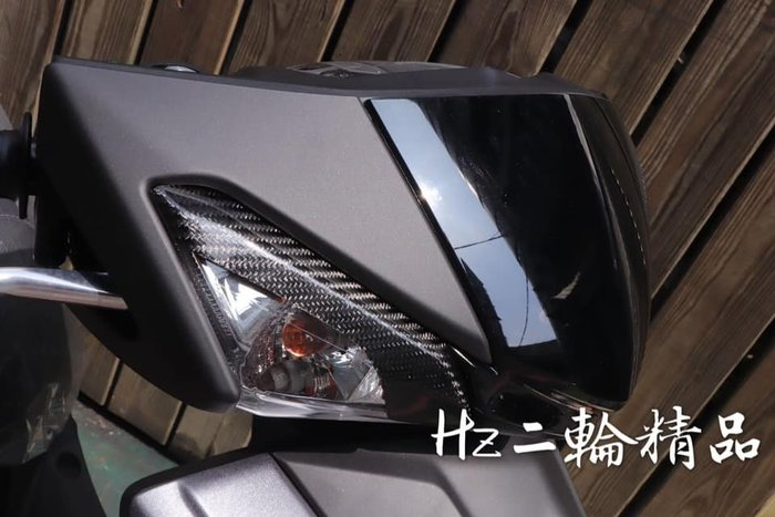 Hz二輪精品 勁戰五代 MOS 卡夢 碳纖維 方向燈飾蓋 方向燈眉 燈眉 五代勁戰 卡夢燈眉 碳纖維燈眉