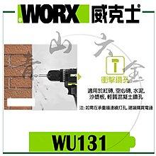 『青山六金』現貨 含稅 WORX 威克士 WU131 12V 鋰電無刷衝擊鑽 電鑽 無炭刷 起子機