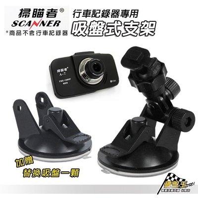 破盤王/台南~掃描者 行車記錄器 FHD-580 / A7專用 吸盤式支架組合 多一顆吸盤超級划算↘199元~DD06
