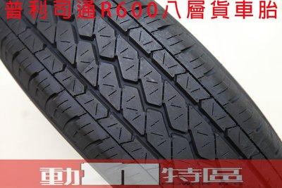 動力特區 普利司通輪胎Bridgestone R600 8P 165R14  貨車胎 菱利