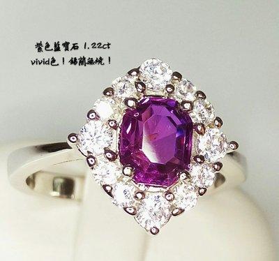 【台北周先生】天然紫色藍寶石 1.22克拉 紫色剛玉 最棒錫蘭產 頂級Vivid色 乾淨透亮 天然無燒 送證書