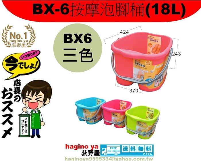 荻野屋/BX-6按摩泡腳桶(18L)/按摩腳桶/洗車桶/水桶/BX6 直購價
