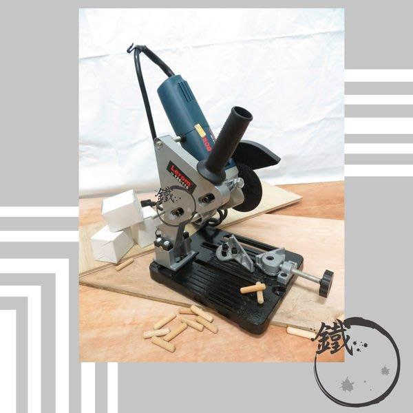 缺貨*小鐵五金*手提砂輪機支架 固定架 砂輪機變切斷機* BOSCH MAKITA可參考