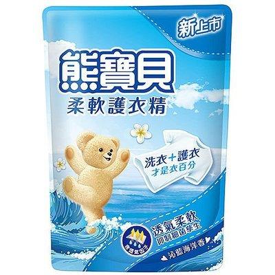 熊寶貝柔軟護衣精補充包1.84L~沁藍海洋香