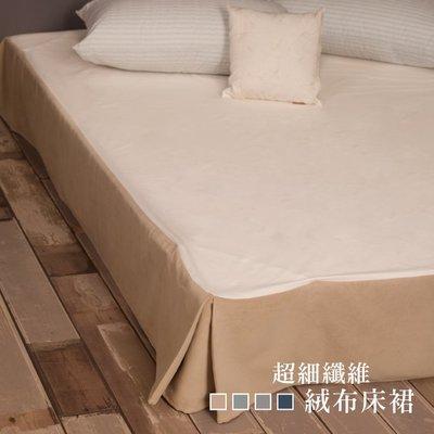 單人(3.5x6.2)(裙長26cm) / 超細纖維絨布床裙 / 新品上市 / 提供特殊訂製服務 - 麗塔寢飾