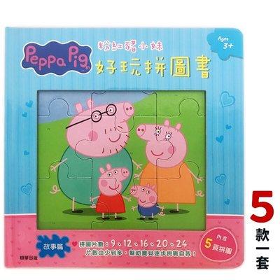 粉紅豬小妹拼圖書 9~24片拼圖 PG015E /一本5款入(定299) 好玩拼圖書 Peppa Pig 小豬佩奇 佩佩