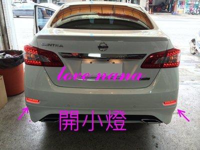 [[娜娜汽車]] 日產 2014 super sentra 專用 後保桿燈 後保燈 剎車燈 led