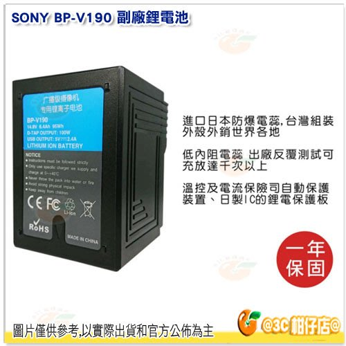 @3C 柑仔店@ 樂華 Rowa 副廠 SONY BP-V190 鋰電池 13200mAh 防爆電池 V掛 保固一年