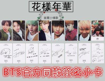 【首爾小情歌】BTS WINGS  官方同款 花樣年華 自製簽名小卡