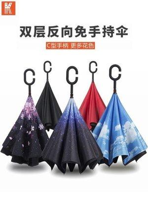 哆啦本鋪 雙層反向傘免持式汽車晴雨傘兩用長柄大號男雙人反骨傘女遮陽防曬D655