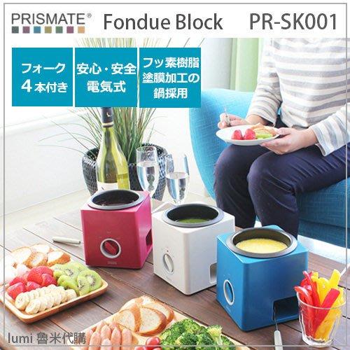【現貨】日本原裝 Prismate Fondue Block 巧克力鍋 起司鍋 保溫機能 安全 好清洗 PR-SK001