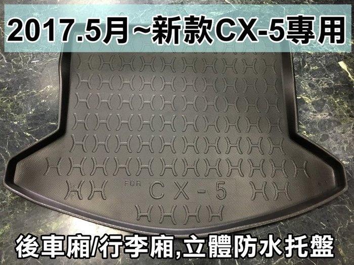 大新竹【阿勇的店】馬自達MAZDA CX-5 (2代) 專用 立體後箱防水墊 加厚行李箱防水托盤 現貨/另售蜂巢式椅背