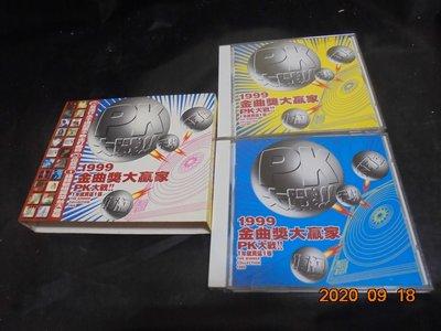 CD 1999 金曲獎大贏家 PK 大戰 2CD