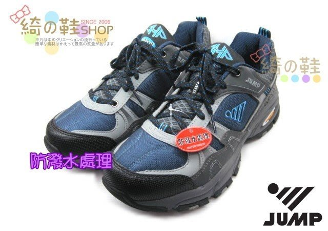 ☆綺的鞋鋪子☆【JUMP】將門 男款 20 灰藍色06 防潑水處理 運動鞋 慢跑鞋 彈性鞋底/抗菌防臭鞋墊 25-29