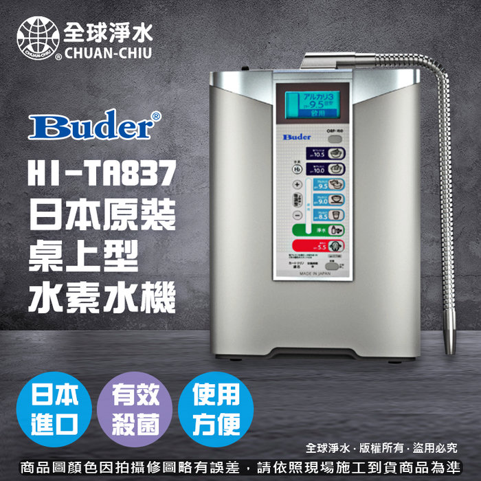【全球淨水】普德 HI-TA837 日本原裝桌上型水素水機 到府可享免安裝費 免運費