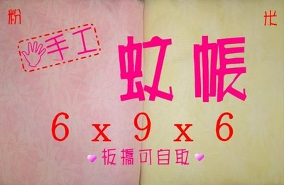 蚊帳 6x9x6尺 方形古早味 方形傳統古早味 工廠直營台灣製 防蚊一級棒 雅的寢具 雅的寢飾 板橋店