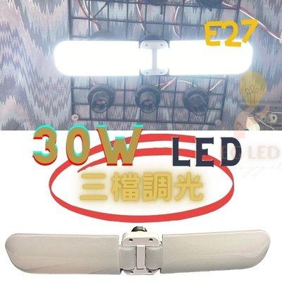 F1B02  E27 30W 2扇燈泡  LED扇形燈泡 爆亮款 全電壓 省電 照明 省電燈泡 節能 球燈 廣角