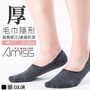 品名: 厚底超低口- 一體成型隱形氣墊襪-後跟防滑(黑色) J-12666