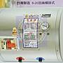 【東星市】套房專用- 全鑫牌壁臥式電能熱水器...