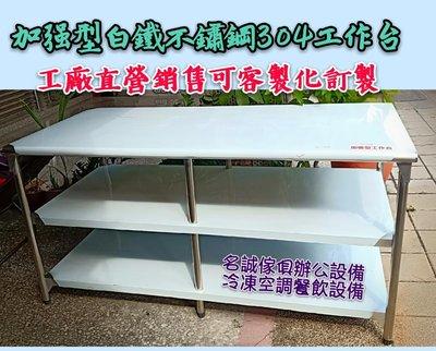 名誠傢俱辦公設備冷凍空調餐飲設備♤ 加強型㊣304白鐵不鏽鋼6×3尺連面三層工作台 料理台 流理台 書桌 貨架 收納櫃 碗盤櫃