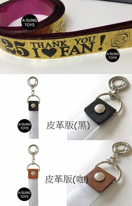 【現貨】 安室奈美惠namie amuro Final Tour 演唱會 皮革版 彩帶鑰匙圈 手環 彩帶收納吊飾
