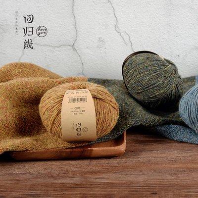 毛線球燈毛線球編織毛線球飾毛線球編織器毛線球diy毛線球【知意】羊毛線羊駝毛手工編織彩點夾花線中粗棒針毛線