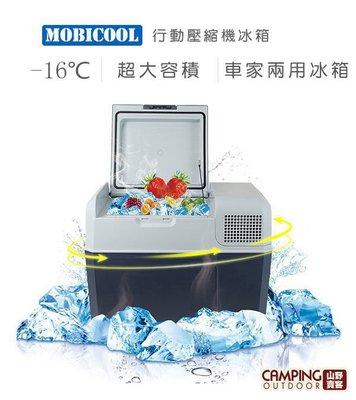 【山野賣客】Mobilecool FR40 兩用行動壓縮機冰箱 冰凍箱 冰箱 保冷袋 冷藏箱