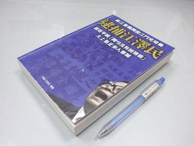 書皇8952:文學 A5-2bc☆2015年出版『逮捕江澤民』王淨文 著《新紀元》