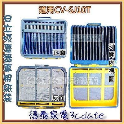 【德泰電器】日立吸塵器專用D濾網【CV-SJ10007】適用:CV-SJ10T/CVSJ10T