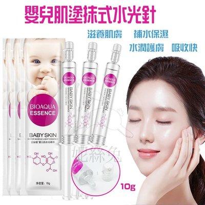 *現貨*嬰兒肌膚 精華液 塗抹式水光針 保濕臉部精華液 臉部保養 美容 女生 時尚 內有其他美妝