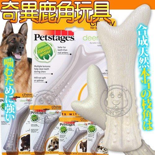 【🐱🐶培菓寵物48H出貨🐰🐹】美國petstages》669奇異鹿角耐咬潔牙抗憂鬱狗玩具M/個 特價330元