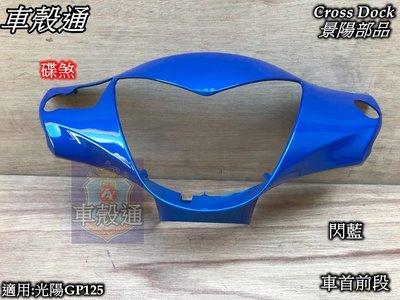 [車殼通]適用:光陽GP125.碟煞,把手前蓋,車首前段,閃藍,$300,Cross Dock景陽部品,,