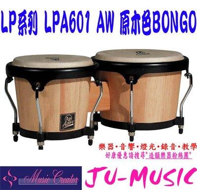 造韻樂器音響- JU-MUSIC - LP LPA-601 AW 原木色 BONGO 全新到貨 另有 LP Conga Cajon