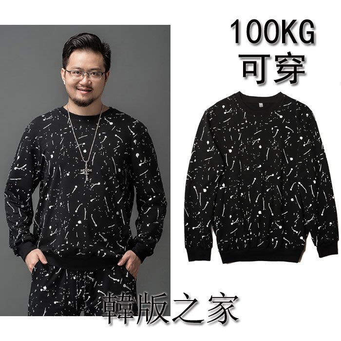 韓系墨點印花 男裝圓領長袖衛衣彈力純棉上衣100KG可穿 Y102
