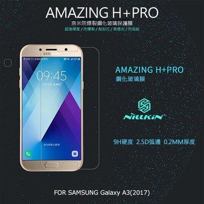 --庫米--NILLKIN SAMSUNG A3(2017) Amazing H+PRO 防爆鋼化玻璃貼 9H硬度