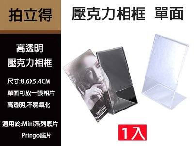 像框 壓克力 FUJIFILM Mini  相框 單面 拍立得底片  保護框  透明相框  相簿  名片 相片 照片 桌上 支架  富士 老地方