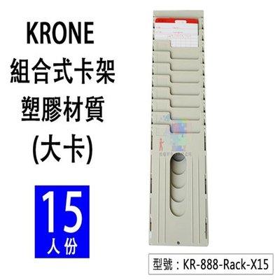 【15人份】KRONE 組合式塑膠卡架...
