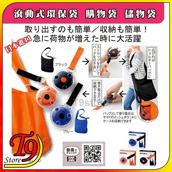 【T9store】日本進口 滾動式環保袋 購物袋 儲物袋