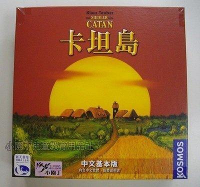 小園丁 桌遊 卡坦島 The Settlers of Catan 中文正版 7y 10y