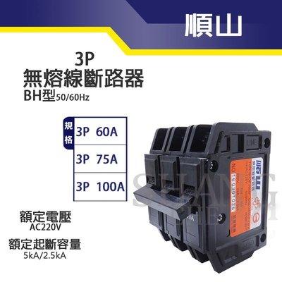 【尚成百貨】順山 BH型 3P 60A  75A  100A無熔線斷路器 無熔絲開關 另有東元 台芝 國際 士林