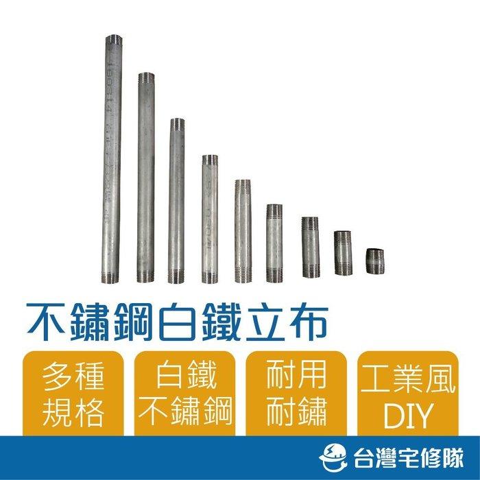 ST不鏽鋼立布 多種尺寸 白鐵立布 白鐵管 工業風DIY 鐵零件-台灣宅修隊17ihome