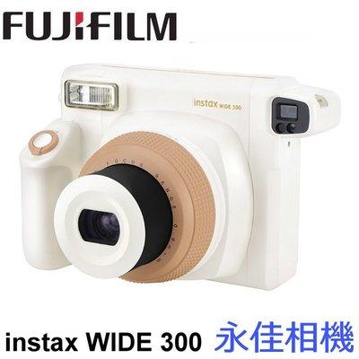 永佳相機_FUJIFILM 富士 INSTAX WIDE 300 寬幅拍立得相機 太妃糖 TOFFEE 公司貨。現貨中。