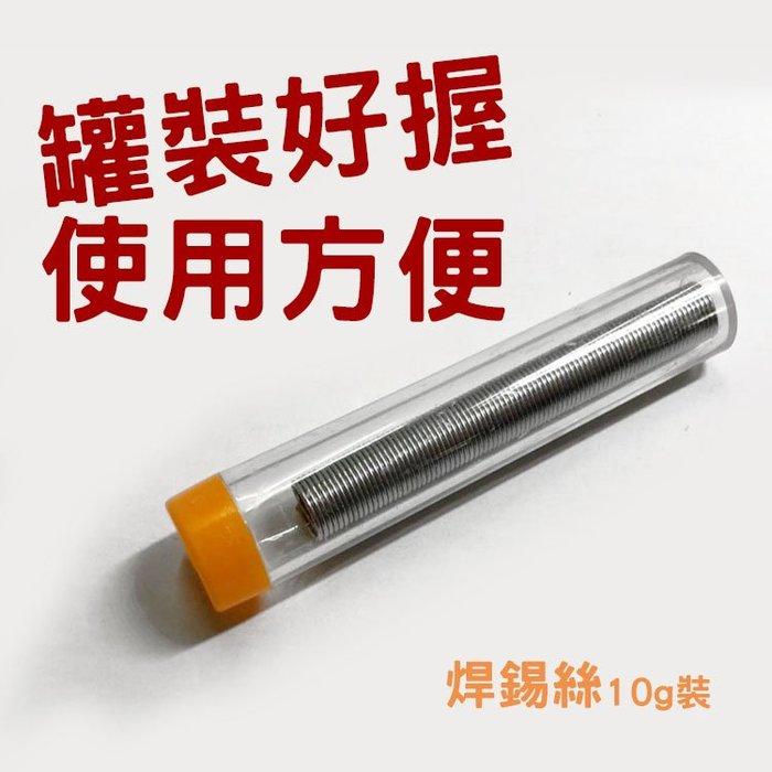 ⭐星星小舖⭐台灣出貨 焊錫絲 小罐裝 焊錫 有鉛銲錫 便攜式焊錫絲