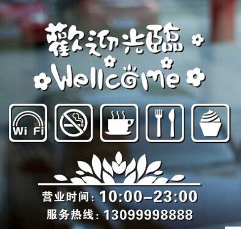 小妮子的家@西餐廳歡迎光臨壁貼/牆貼/玻璃貼/ 磁磚貼/汽車貼/家具貼/冰箱貼