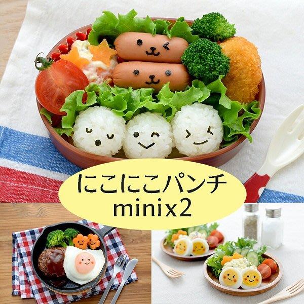 《軒恩株式會社》日本Arnest發售 3入可愛臉部表情 五官 造型 飯糰 海苔 打洞器 模具 模型 壓模 770963