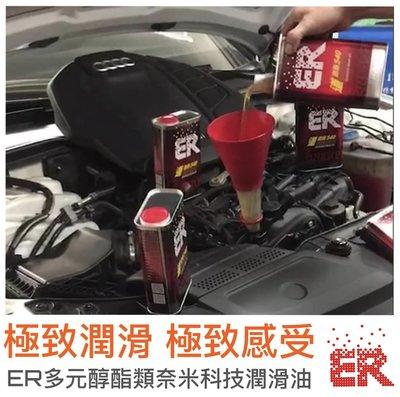 給大頭 AUDI A4 FUN駕油你 ER多元醇酯類機油 5W40道路版 國際認證機油 有認證 才正